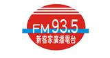 新客家廣播電台