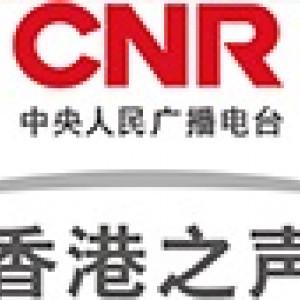 RTHK CNR AM 675
