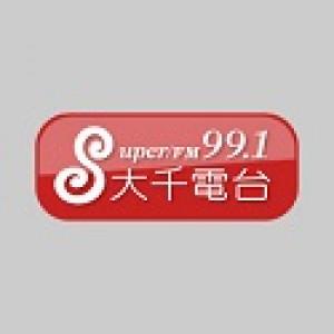 Daqian Radio 99.1 FM